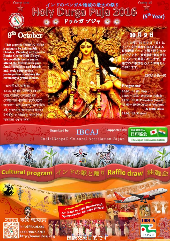「ドゥルガ プジャ2016 - インド・ベンガル文化協会」のフライヤー1
