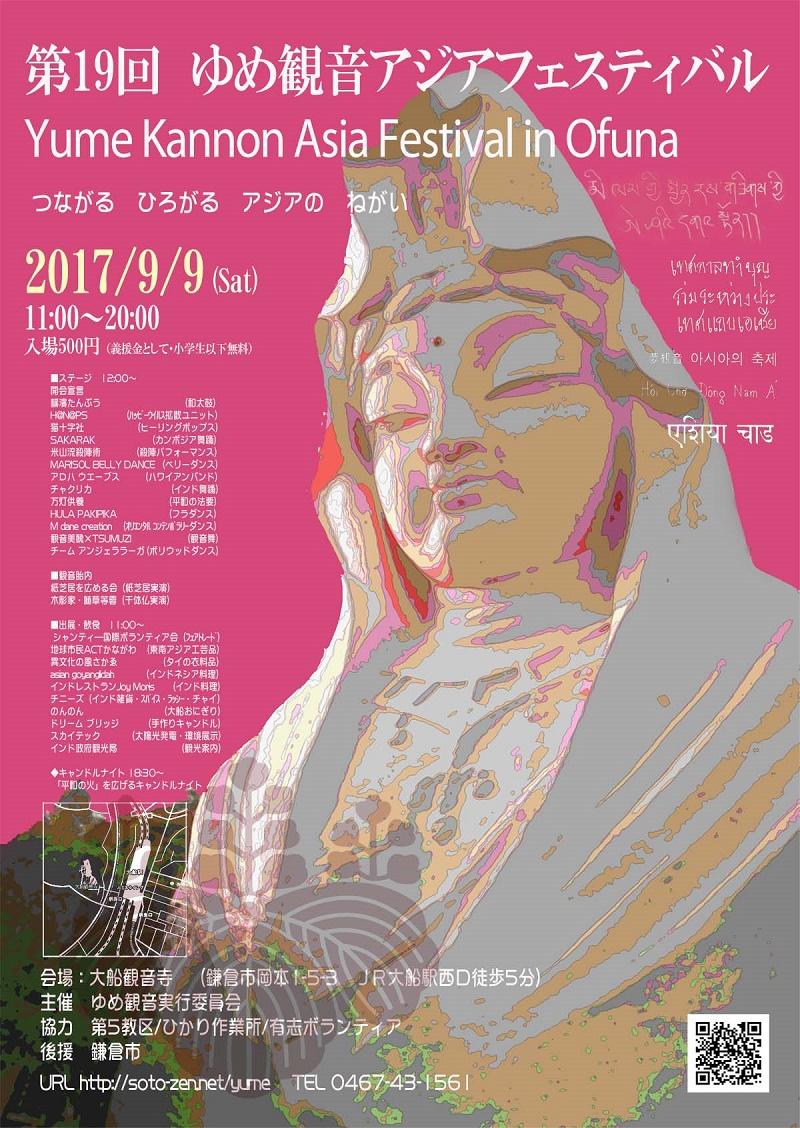 第19回ゆめ観音アジアフェスティバル in 大船のフライヤー1