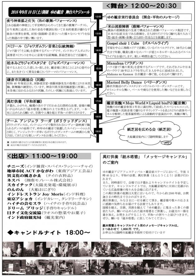 第19回ゆめ観音アジアフェスティバル in 大船のフライヤー2