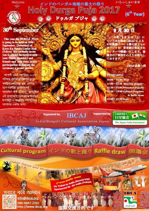 「ドゥルガ プジャ2017 - インド・ベンガル文化協会」のフライヤー1