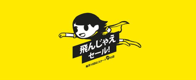 スクート2018年8月の「飛んじゃえセール!」