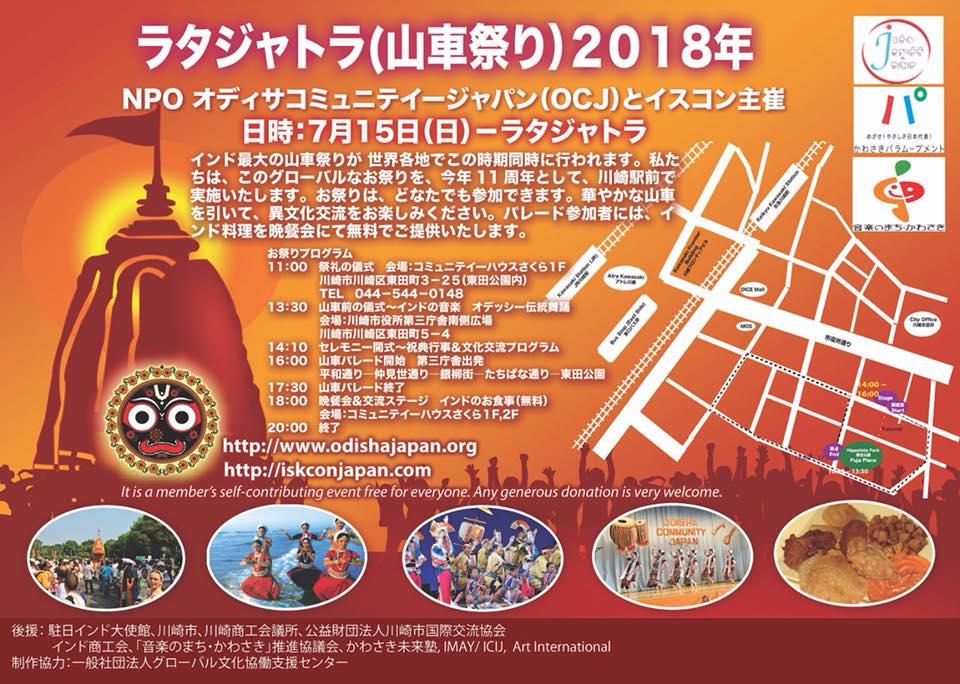 ラタジャトラ(山車祭り)川崎2018のフライヤー