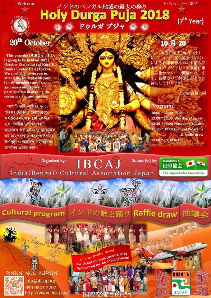 ドゥルガ プジャ2018 - インド・ベンガル文化協会のフライヤー